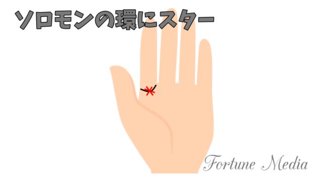 ソロモンの環にスター(星紋) 手相