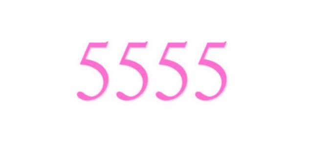 ゾロ目のエンジェルナンバー「5555」の意味を解説