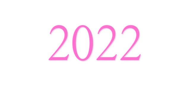 エンジェルナンバー「2022」の重要な意味を解説
